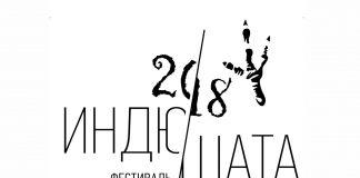 индюшата 2018