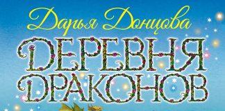 Дарья Донцова Деревня драконов