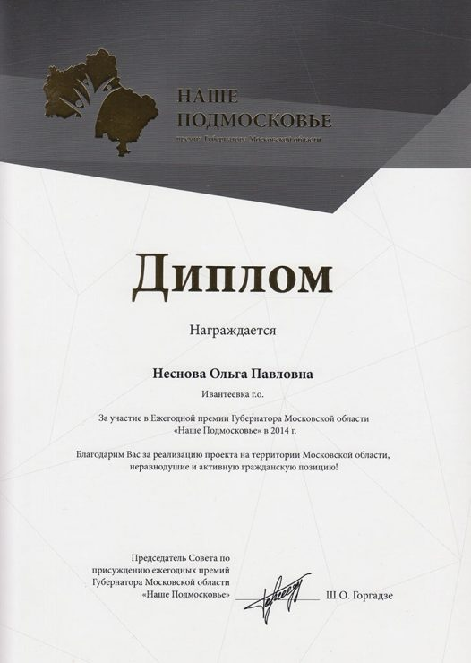 Премия Губернатора Московской области Наше Подмосковье