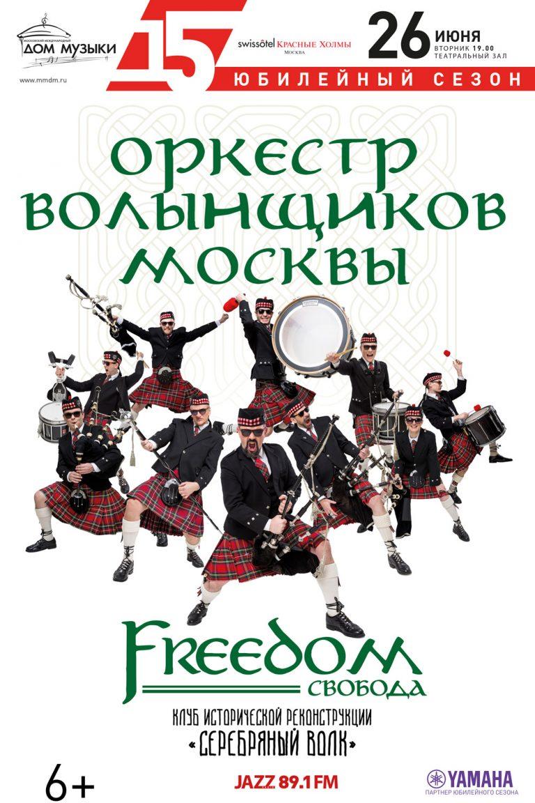 События москва клуб соколиный клуб москва