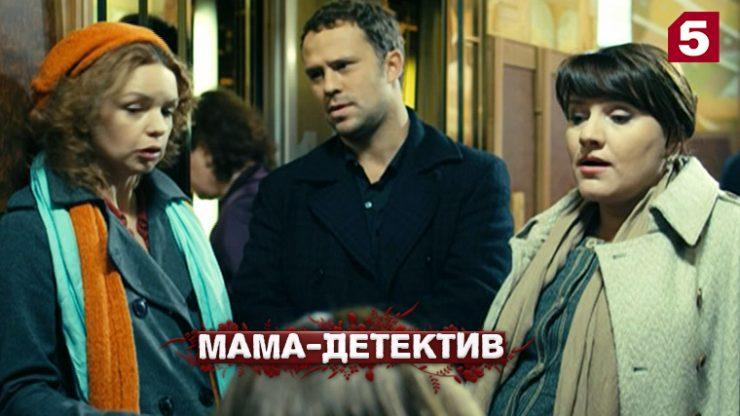 мама детектив