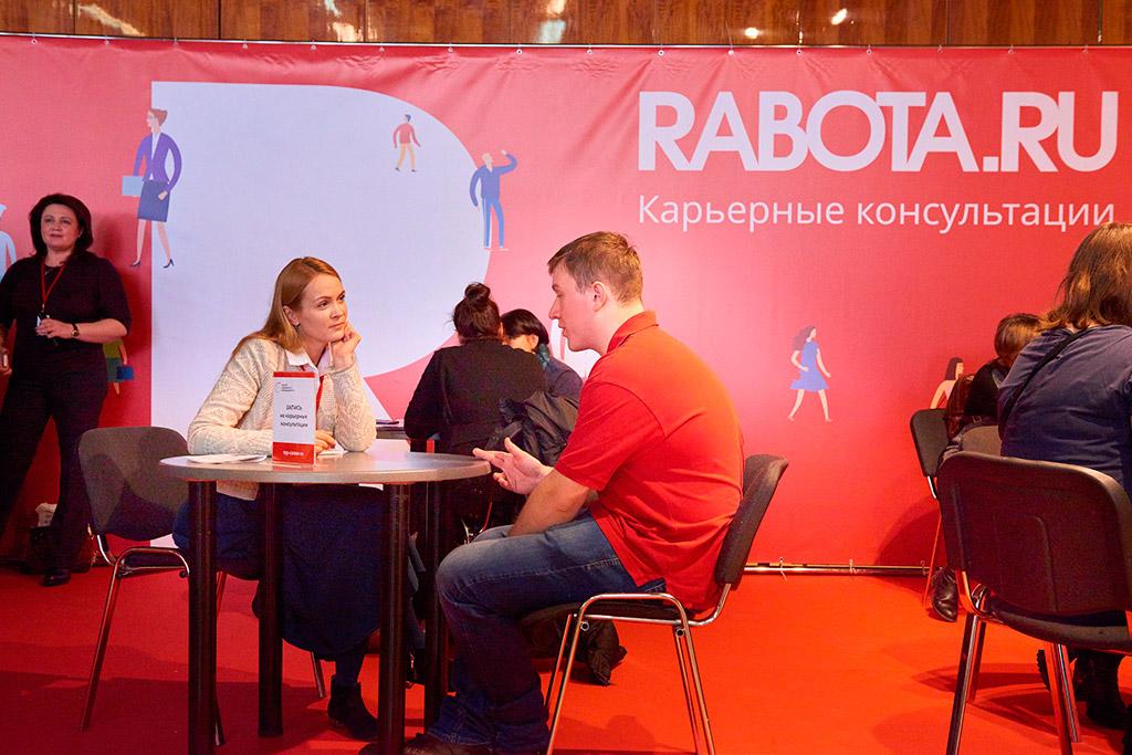 московский день профориентации и карьеры порталы учеба.ру и rabota.ru