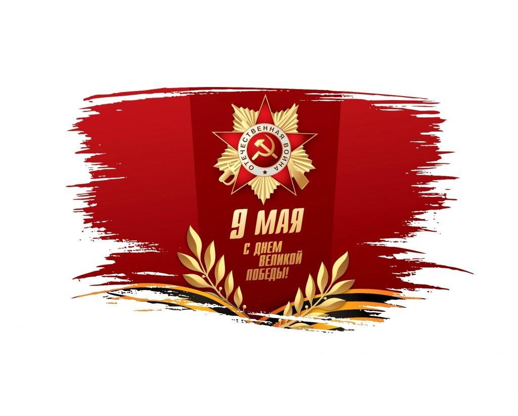 день победы поздравление