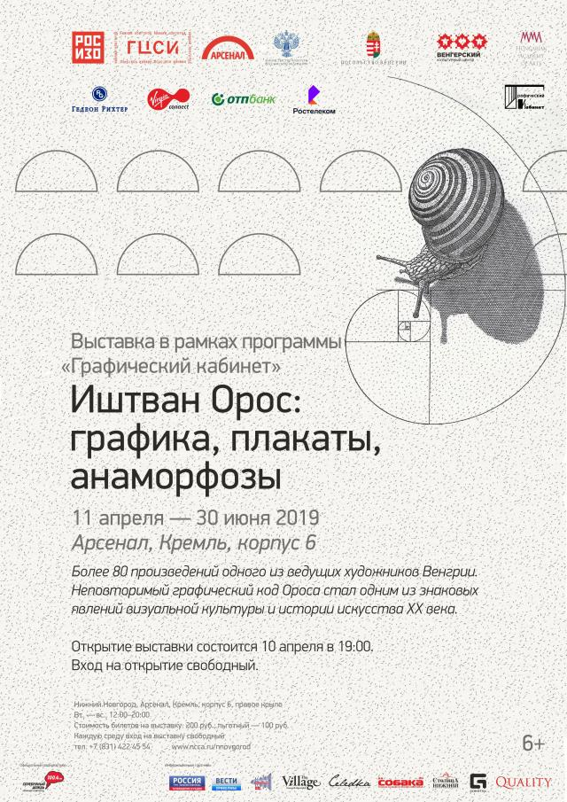 плакат к выставке иштвана ороса