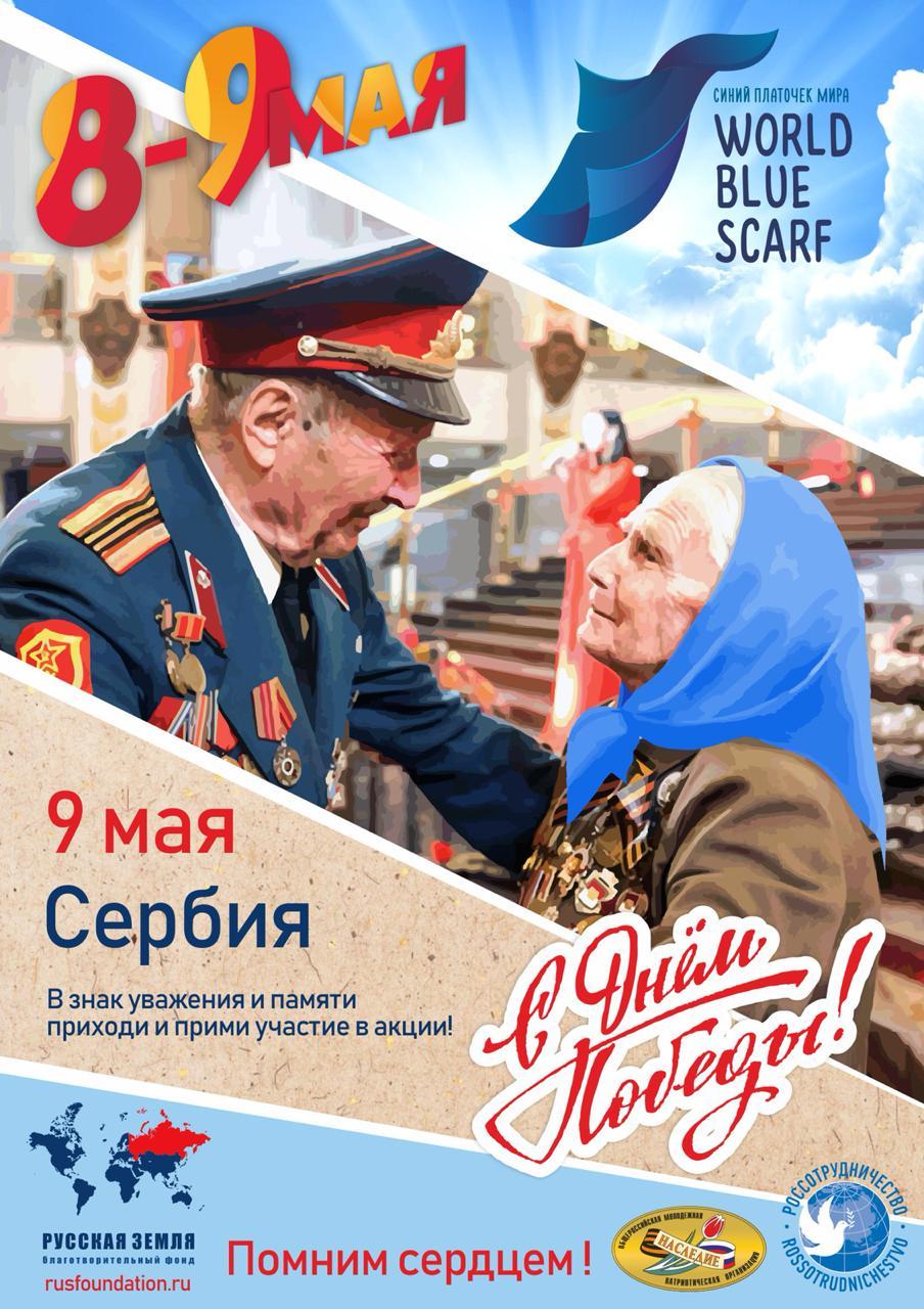 акция синий платочек в белграде ко дню победы