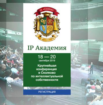 ip-akademia