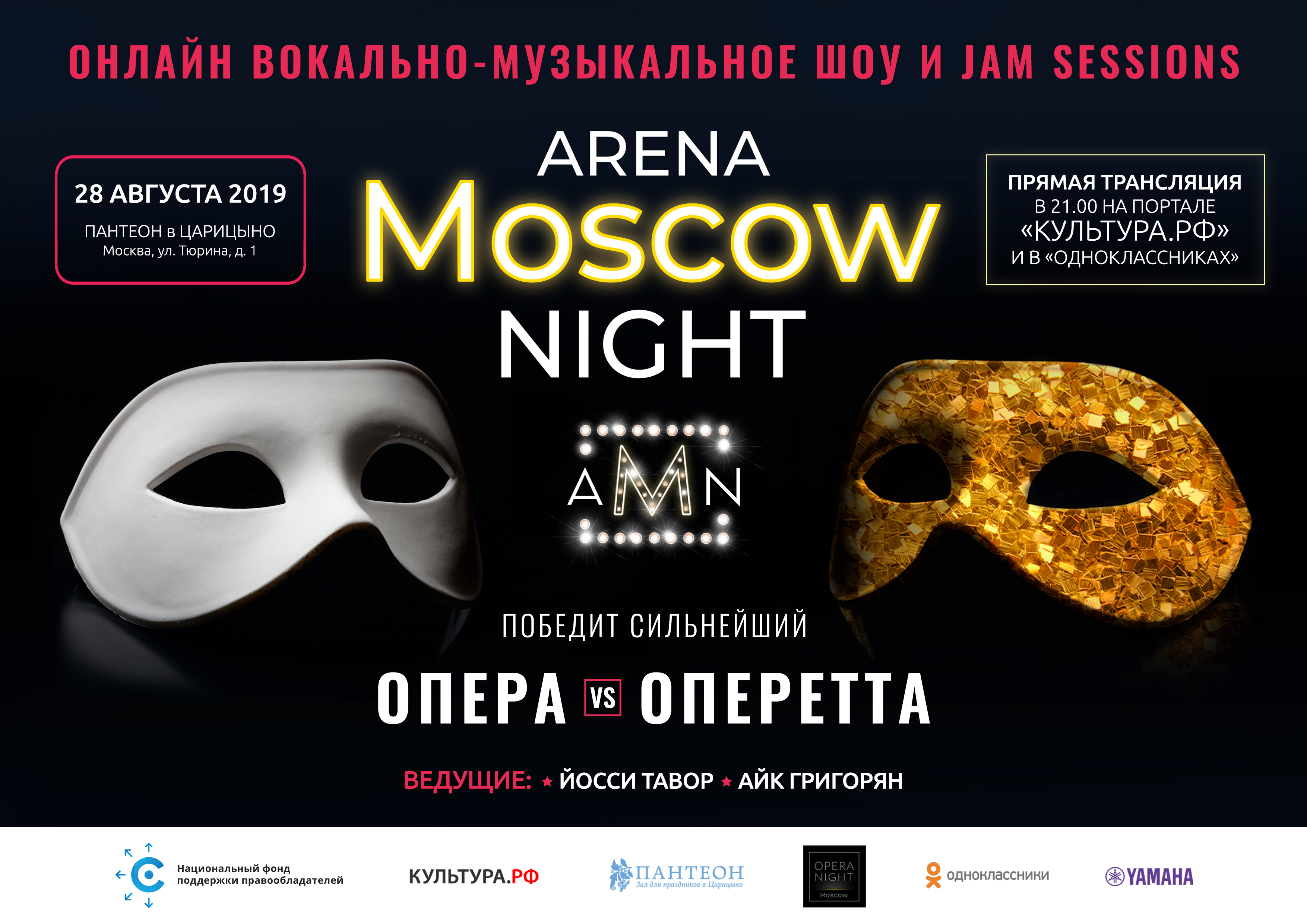 moscow-arena-night