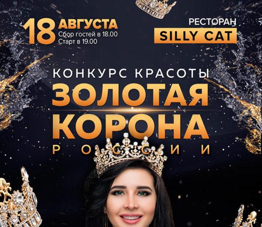 золотая корона россии