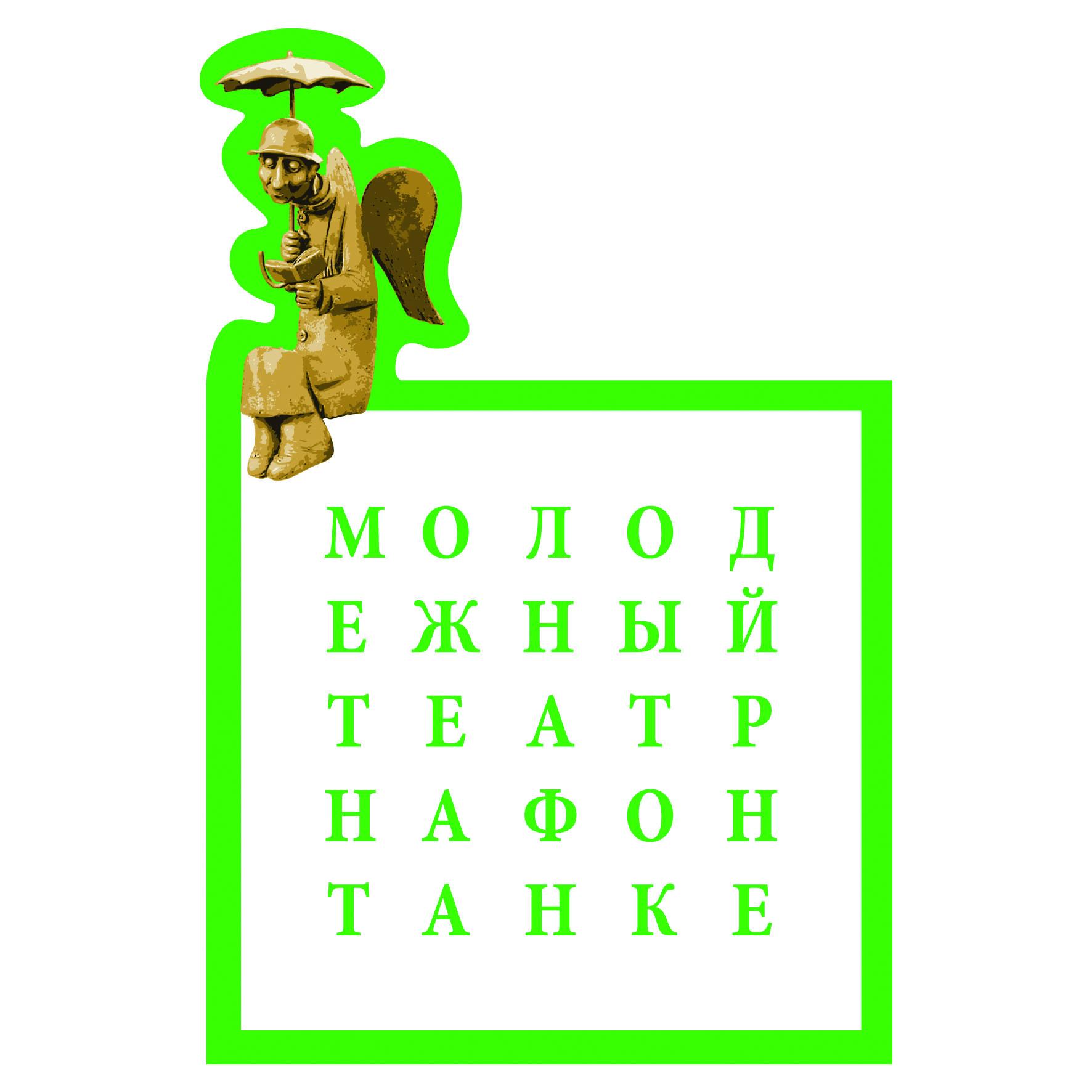 молодежный театр на фонтанке - логотип