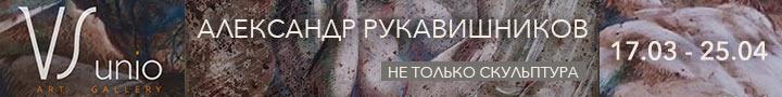 Эксклюзивная выставка сккульптора и художника Александра Рукавишникова