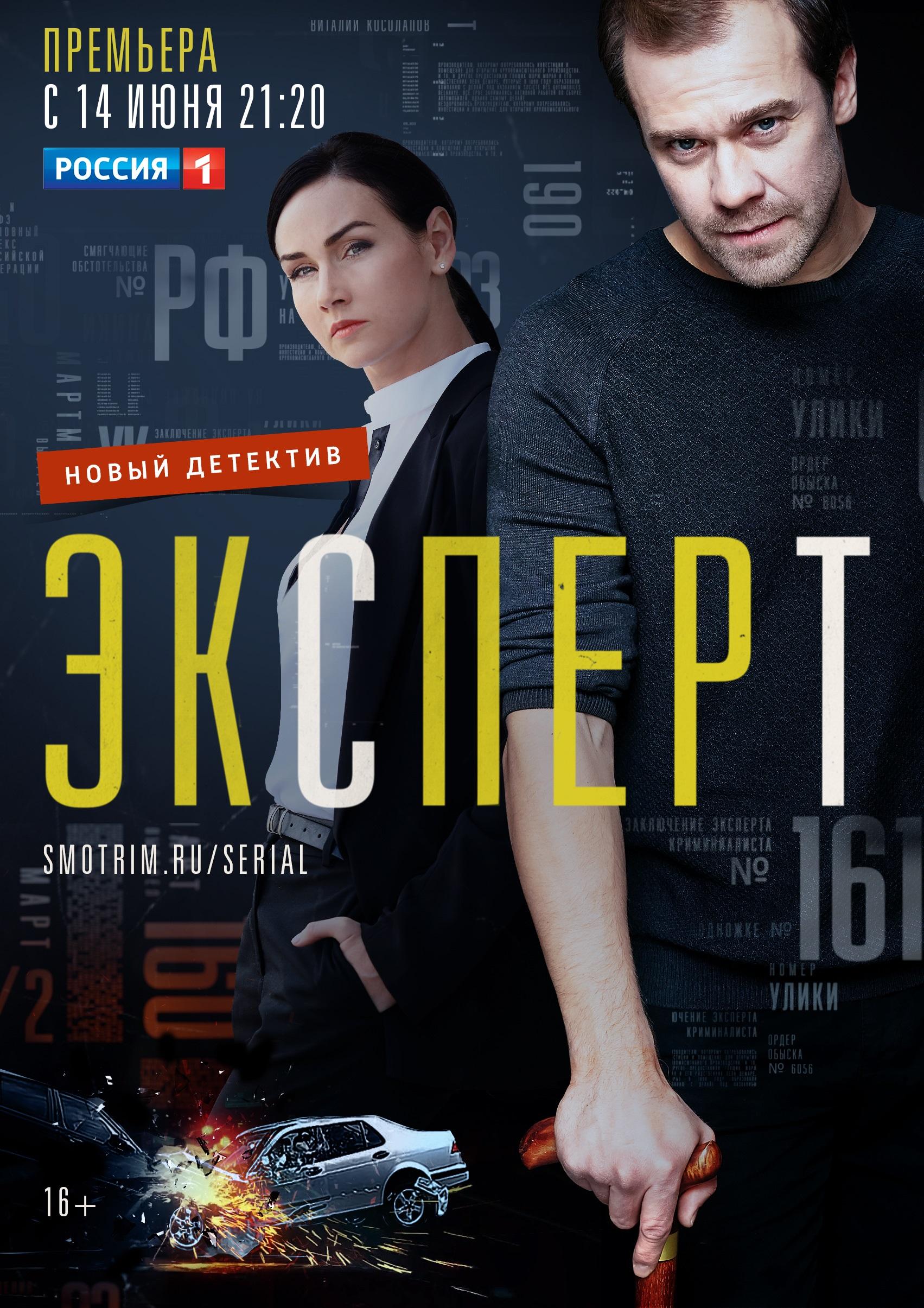 эксперт - детективный сериал - россия - постер