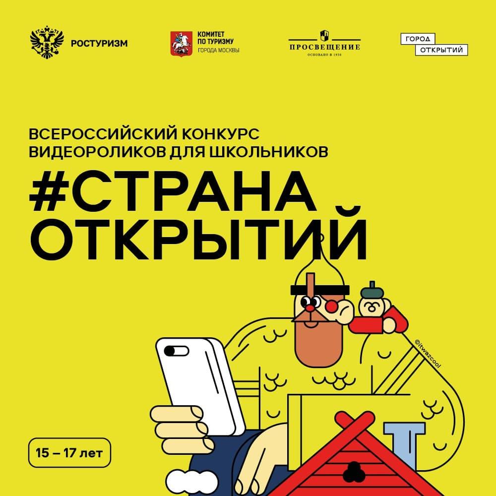 страна открытий конкурс видеороликов
